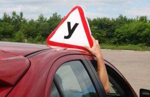 Правила сдачи экзамена на вождение в РФ будут изменены