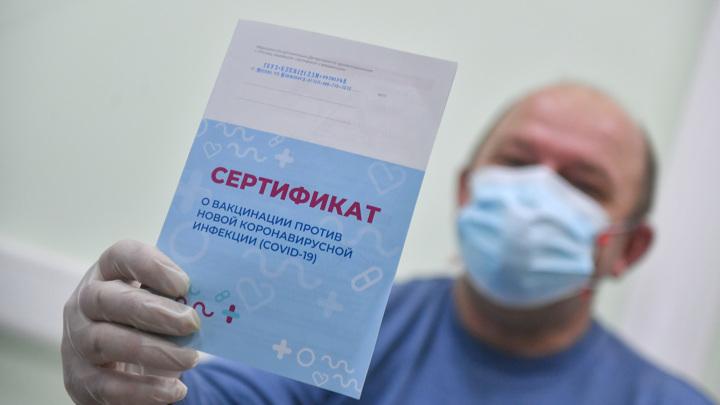 В России начнут выдавать привитым от коронавируса соответствующий документ