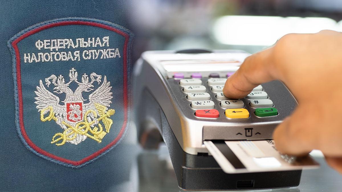 Жители России в скором времени смогут видеть свои покупки на сайте ФНС