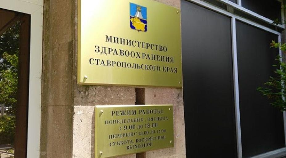 Минздрав Ставрополья опроверг сообщения о подмене погибших младенцев