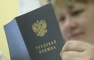 Минимальный трудовой стаж для назначения пенсии в России на 2021 год