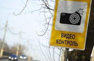 Вводится новый дорожный знак для обозначения камер