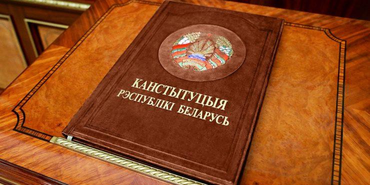 В Беларуси меняют Конституцию