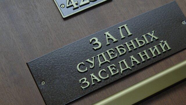 Россиянку приговорили к тюремному заключению за передачу секретных сведений Украине