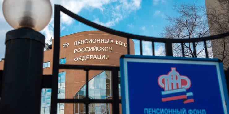 В России потребовали ликвидировать Пенсионный фонд