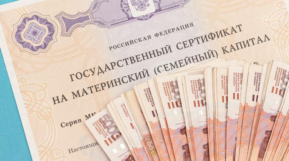Кабмин упростил доступ к рефинансированию ипотеки получателям маткапитала