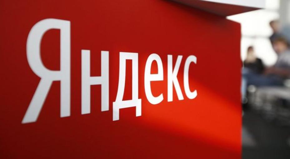 Чистый убыток «Яндекса» за 1 квартал составил 4,26 млрд рублей