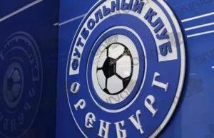 В следующем сезоне «Оренбург» не будет участвовать в РПЛ
