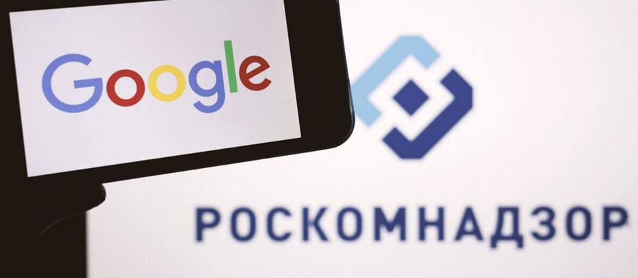 Представители Роскомнадзора заявили, что в будущем возможно замедление трафика Google