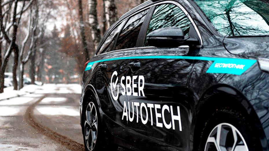 «Сбер» представил прототип беспилотного электромобиля
