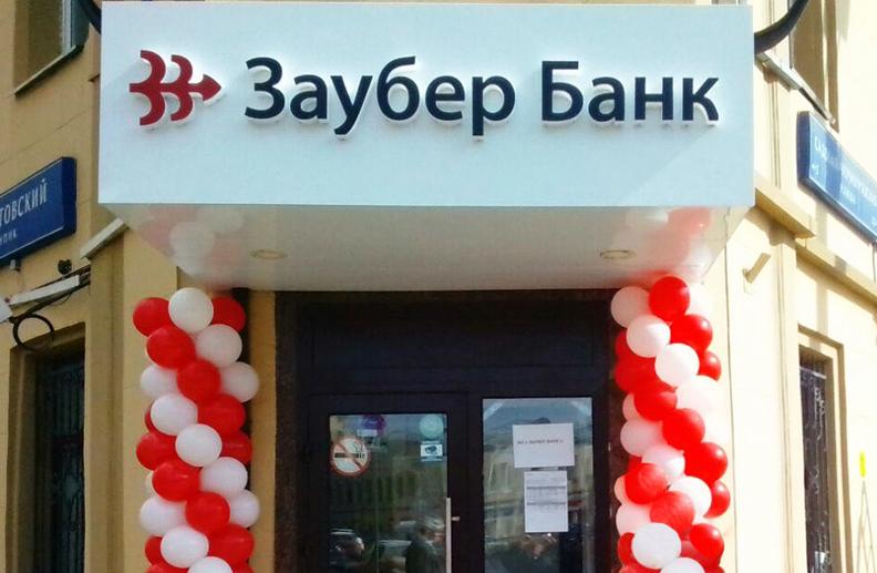 ЦБ отозвал лицензии у Заубер Банка и банка «Ирс»