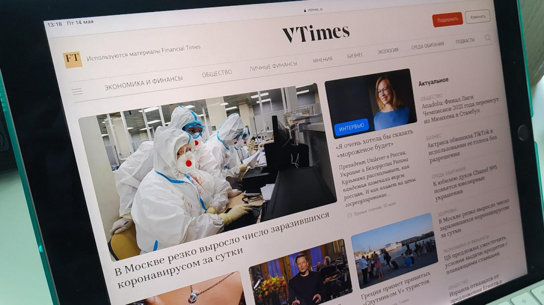 Издание-иноагент VTimes объявило о своем закрытии