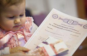 Россияне с большим доходом сами должны решать, нужен ли им маткапитал