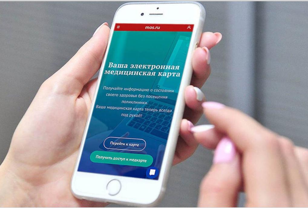 В Москве опекуны и попечители получили доступ к электронным медицинским картам детей