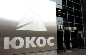 ЮКОС заявил о победе в суде над Россией