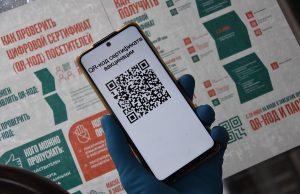 Иностранный бизнес обратился к властям Москвы выдать QR-коды тем, кто привился за границей