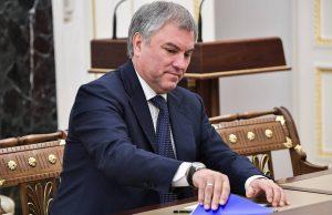 Председатель Госдумы рассказал о нововведениях, которые вступят в силу августе