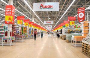 Сеть супермаркетов АШАН сократила количество своих магазинов в России на треть