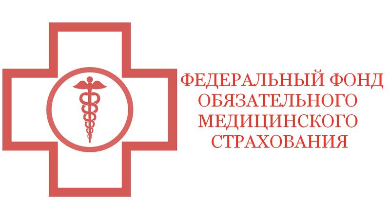 До конца 2021 понадобится 111 млрд рублей на лечение больных COVID-19 – ФОМС
