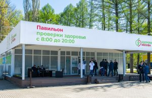 Комплексное обследование в павильонах «Здоровая Москва» прошли более 200 тысяч человек