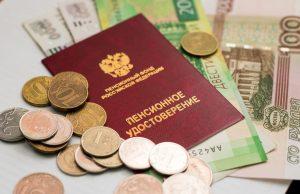 Реальный размер пенсий в России продолжил снижение с начала года
