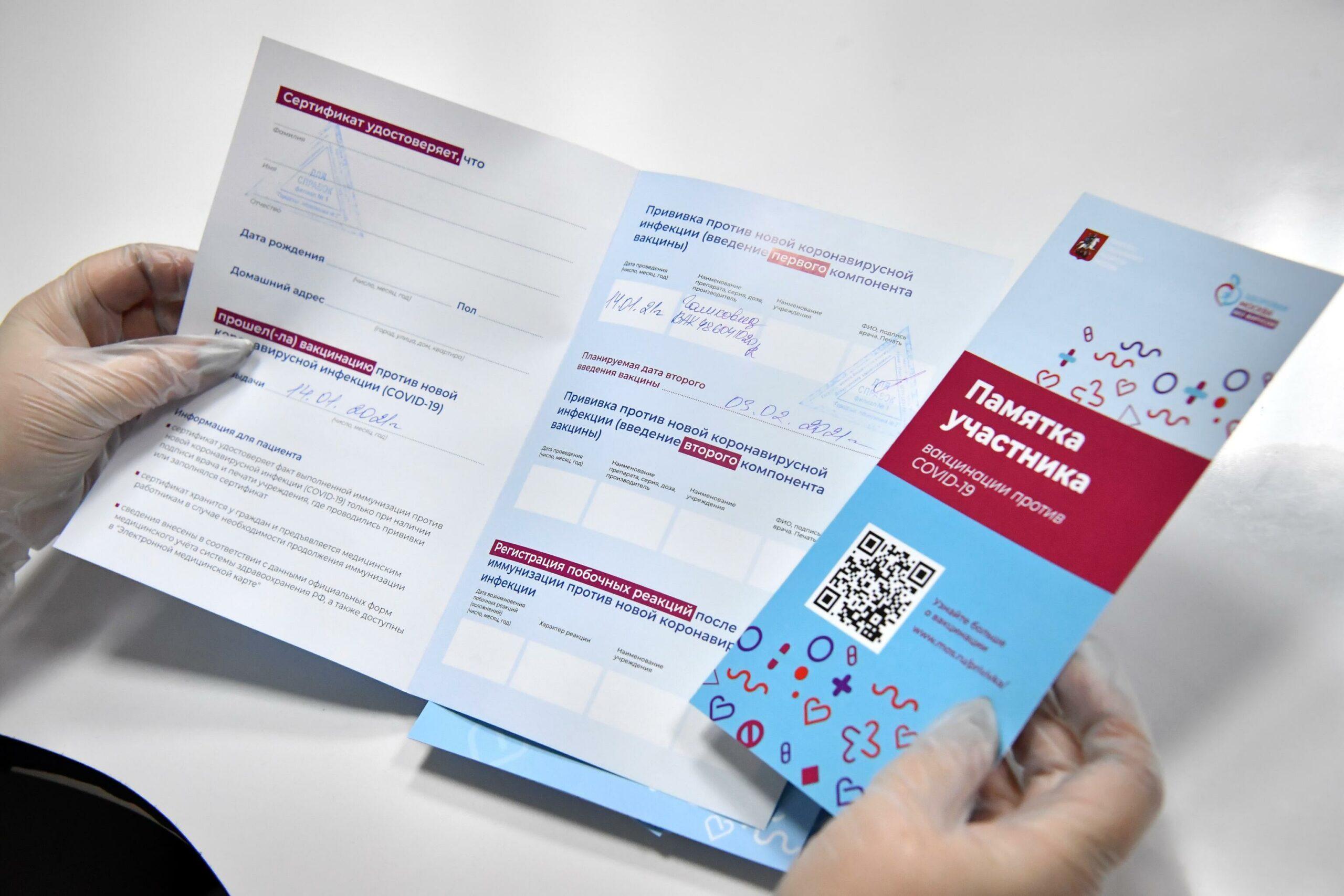 Москвичи столкнулись с проблемой продления сроков сертификатов о вакцинации