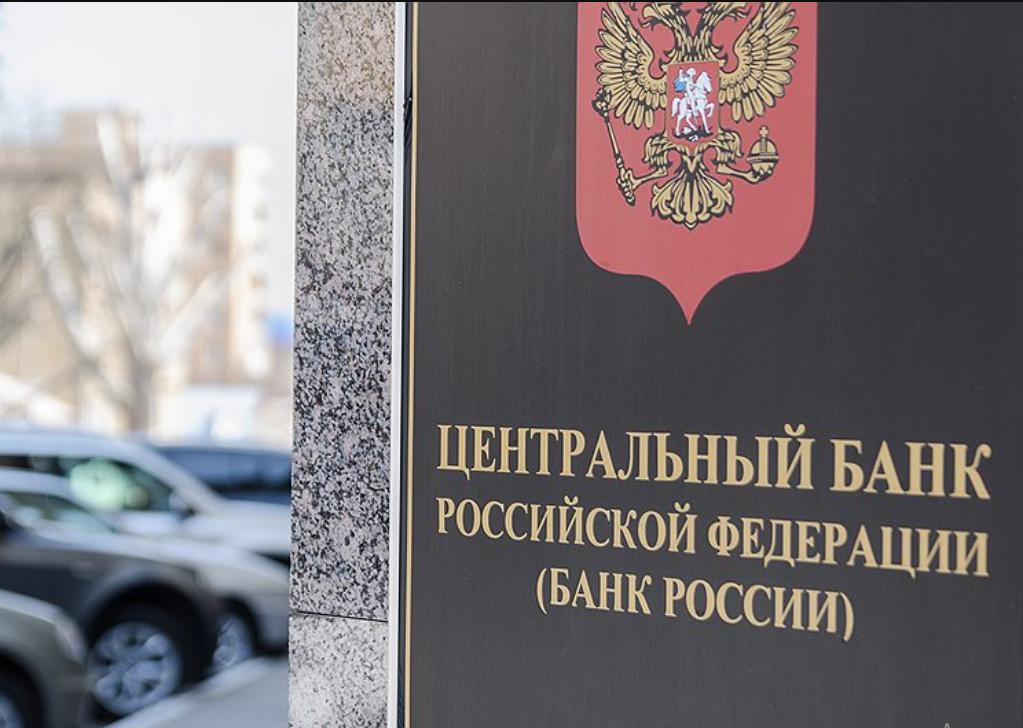 Центробанк РФ потребовал предоставить подробные отчеты о переводах денег с карты на карту